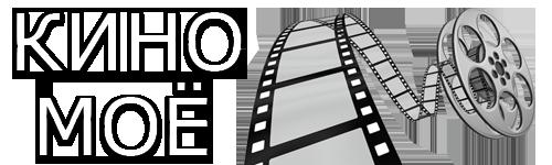 Кино Моё