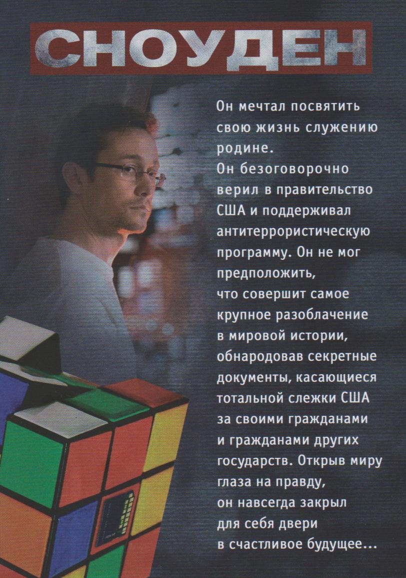 Фильм Сноуден - 2016 года - флаер 2 сторона