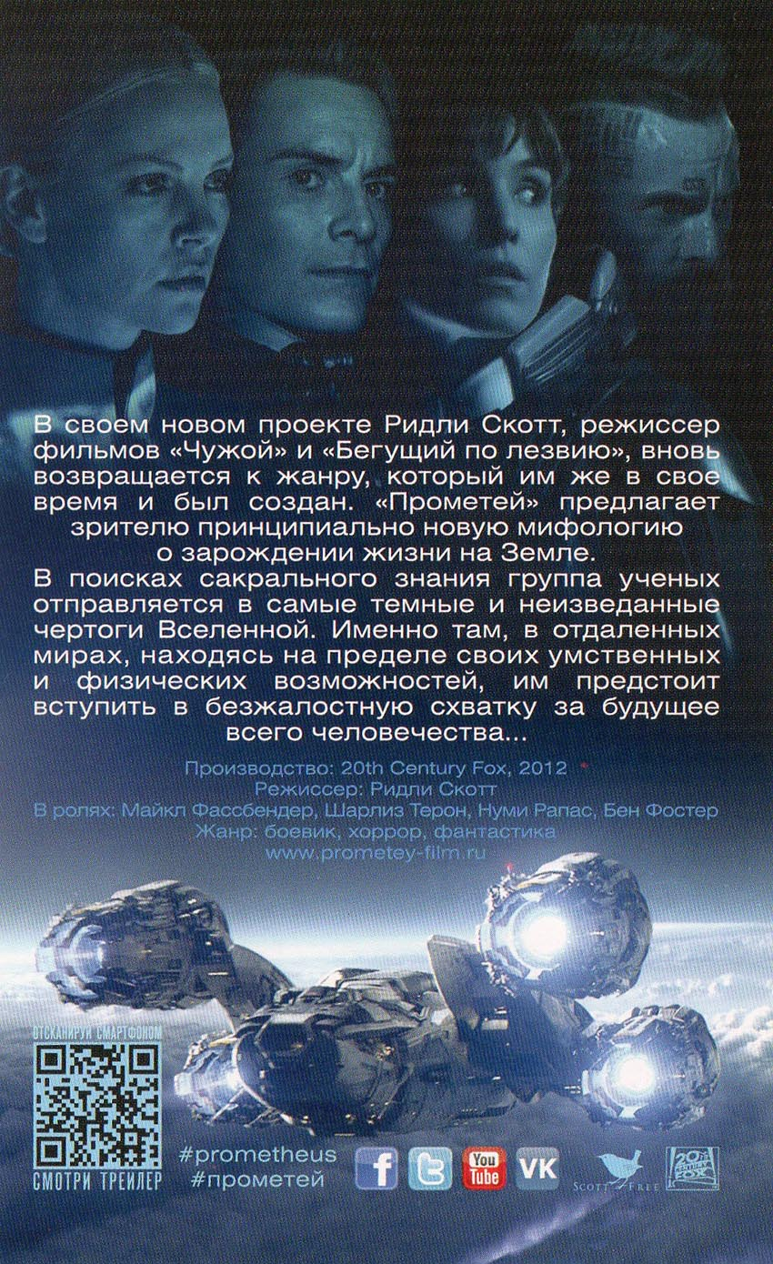 Флаер фильма Прометей - 2 сторона