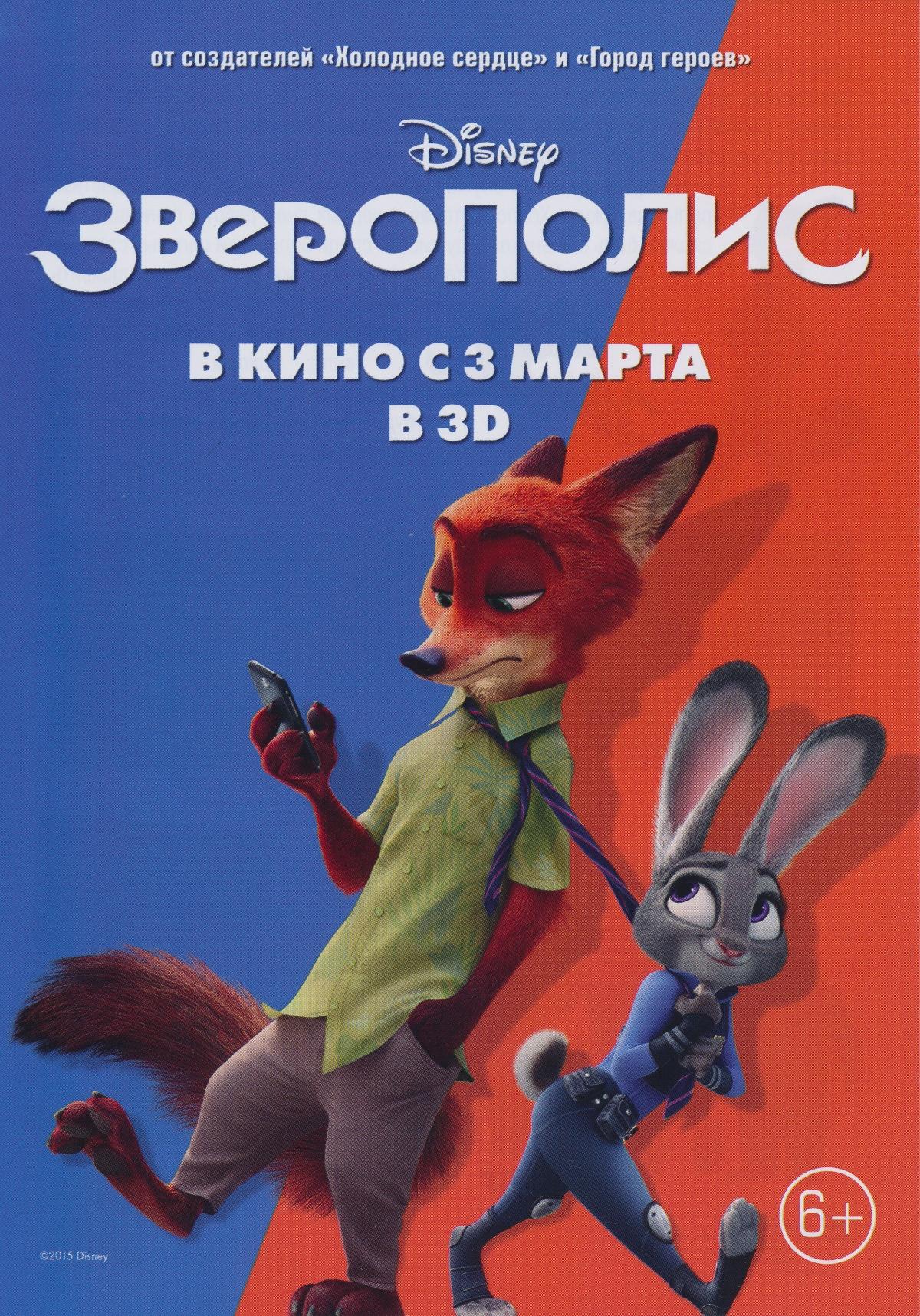 """Флаейр: мультфильм """"Зверополис"""""""