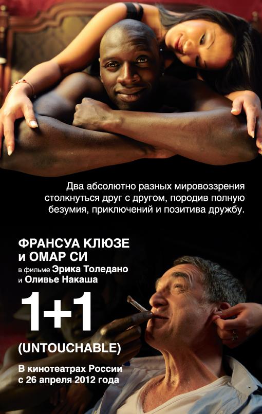 Флаер фильма 1+1. Неприкасаемые - 2 сторона