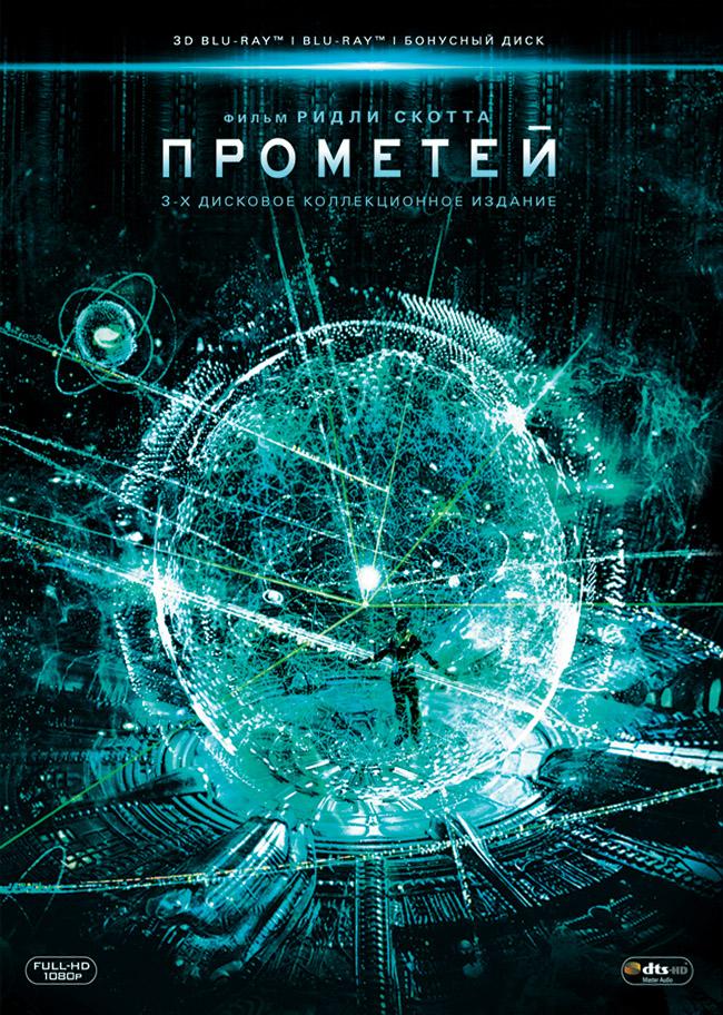 Обложка на диск - фильм Прометей