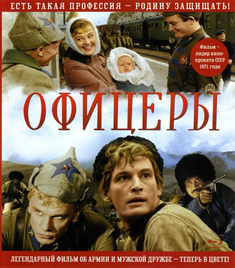 """Обложка диска фильм """"Офицеры"""" - 1971 года"""