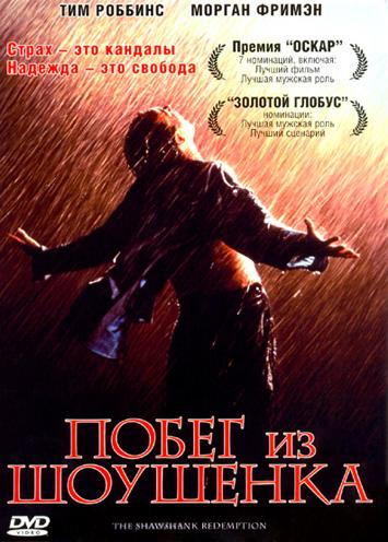 Побег из Шоушенка - обложка диска к фильму