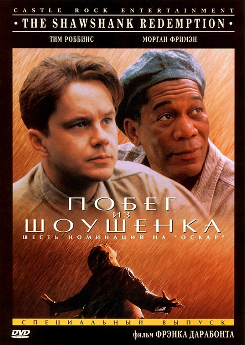 Обложка диска к фильму Побег из Шоушенка