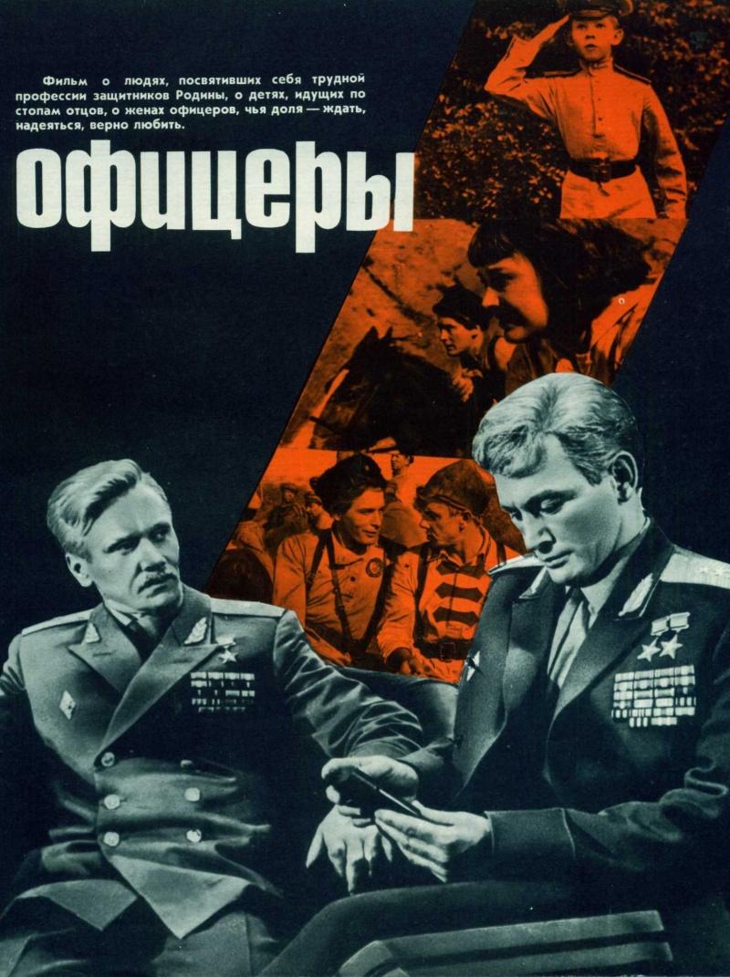 """Постер к фильму """"Офицеры"""" - 1971 года"""