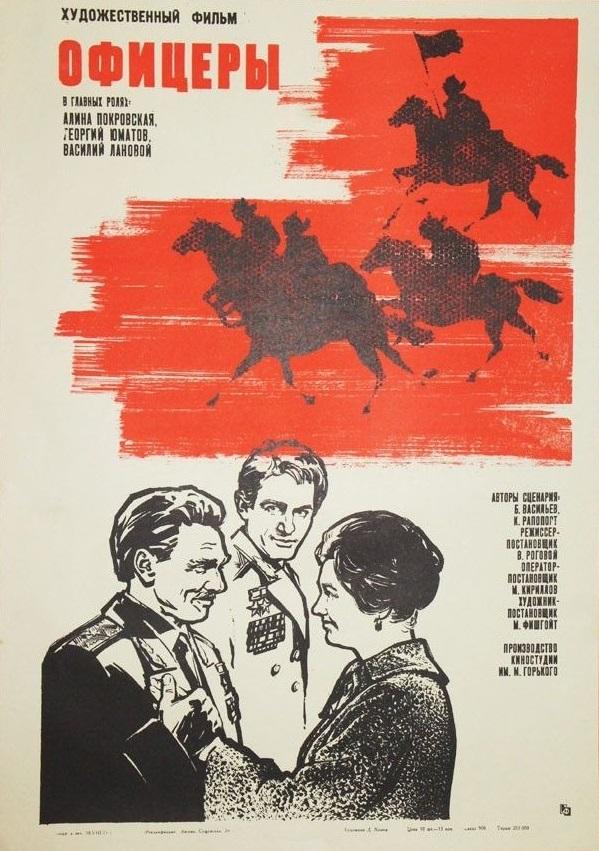 """Постер к кинофильму """"Офицеры"""" - 1971 года"""