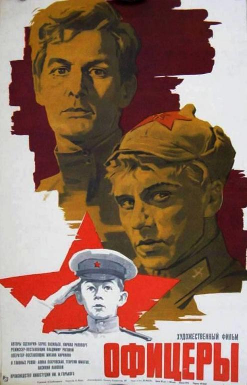 """Постер к кино """"Офицеры"""" - 1971 года"""