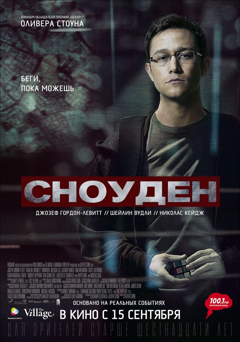 Постер к фильму Сноуден - 2016 года