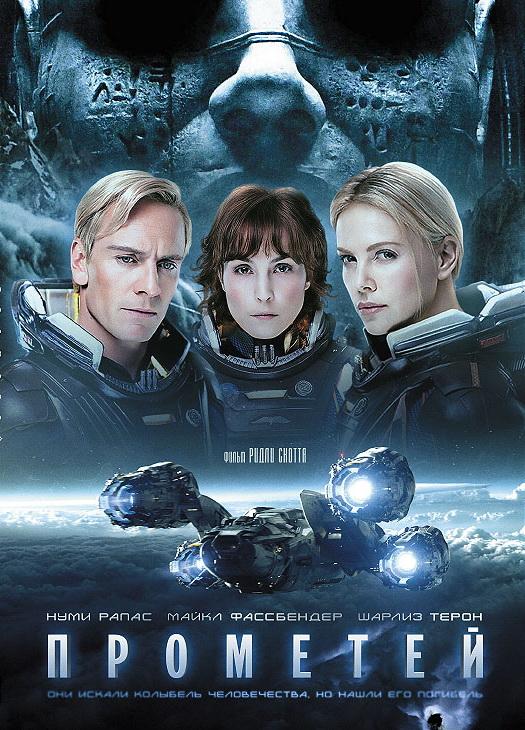 Постер фильма Прометей