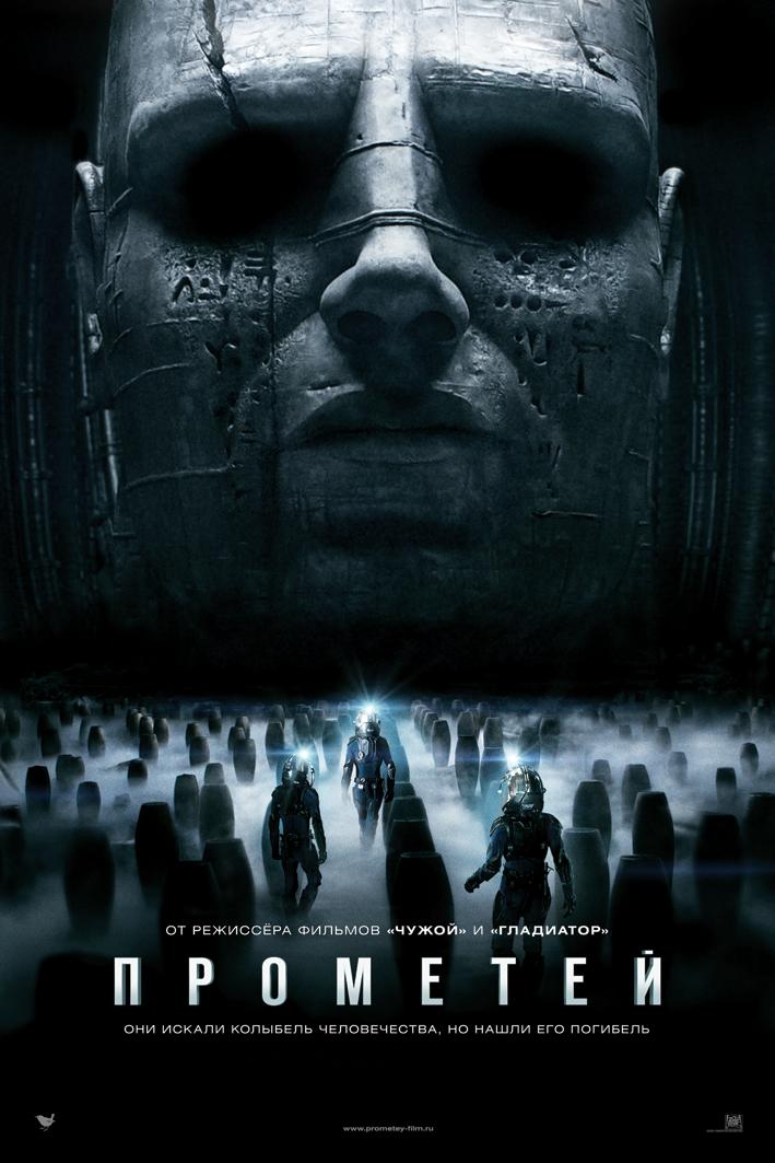 Постер фильма Прометей 2