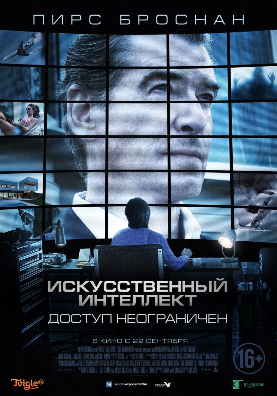 Постер к фильму: Искусственный интеллект. Доступ не ограничен