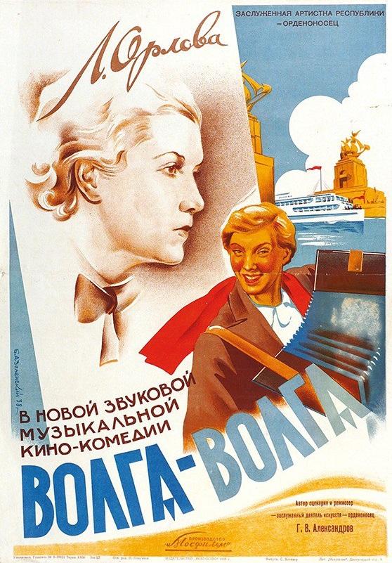 Постер фильма Волга, Волга