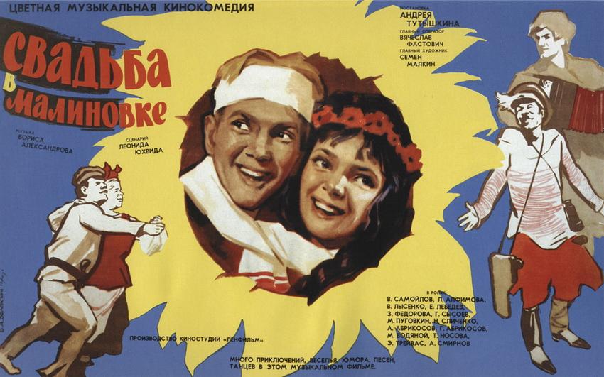"""Афиша фильма """"Свадьба в Малиновке"""" - смотреть онлайн бесплатно"""
