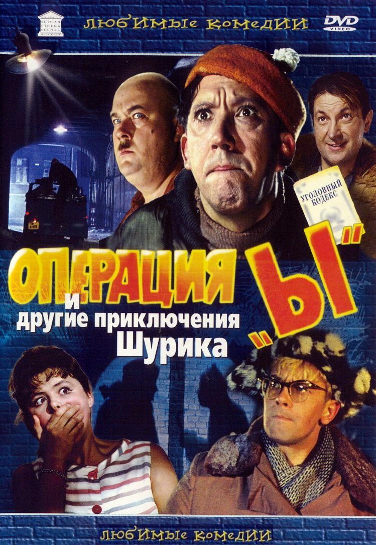 Обложка диска к кино «Операция «Ы» и другие приключения Шурика»