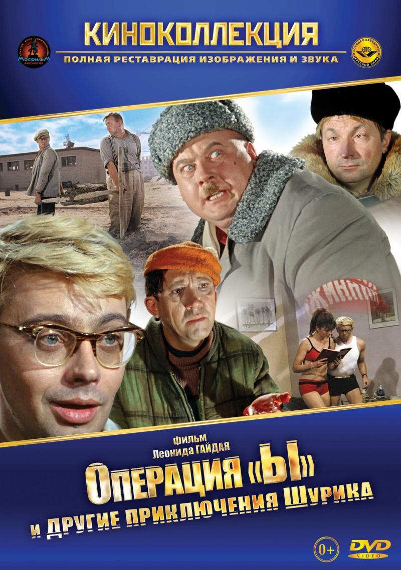 Обложка диска к фильму «Операция «Ы» и другие приключения Шурика»