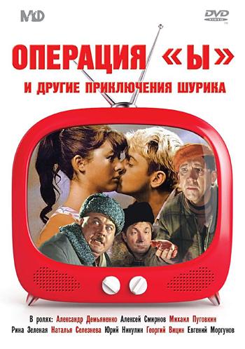 Обложка к кинофильму «Операция «Ы» и другие приключения Шурика»