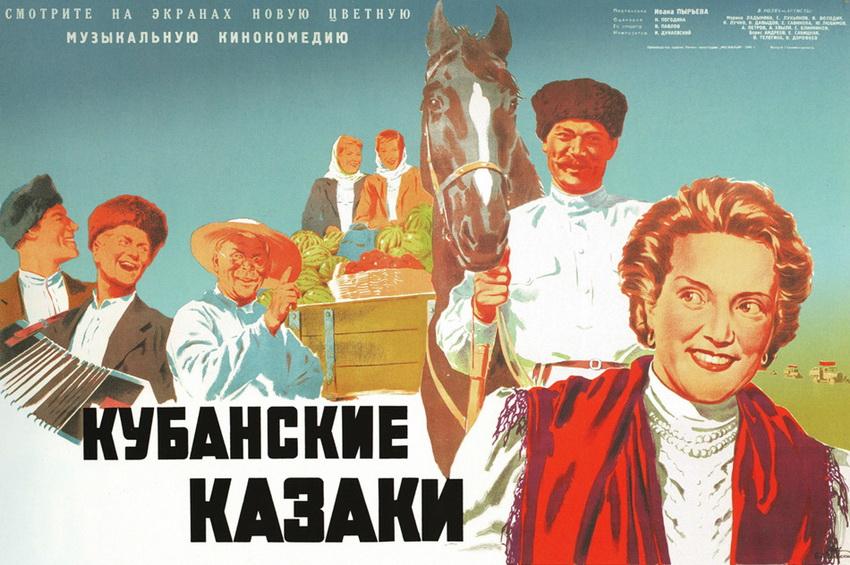 """Афиша фильма """"Кубанские казаки"""""""
