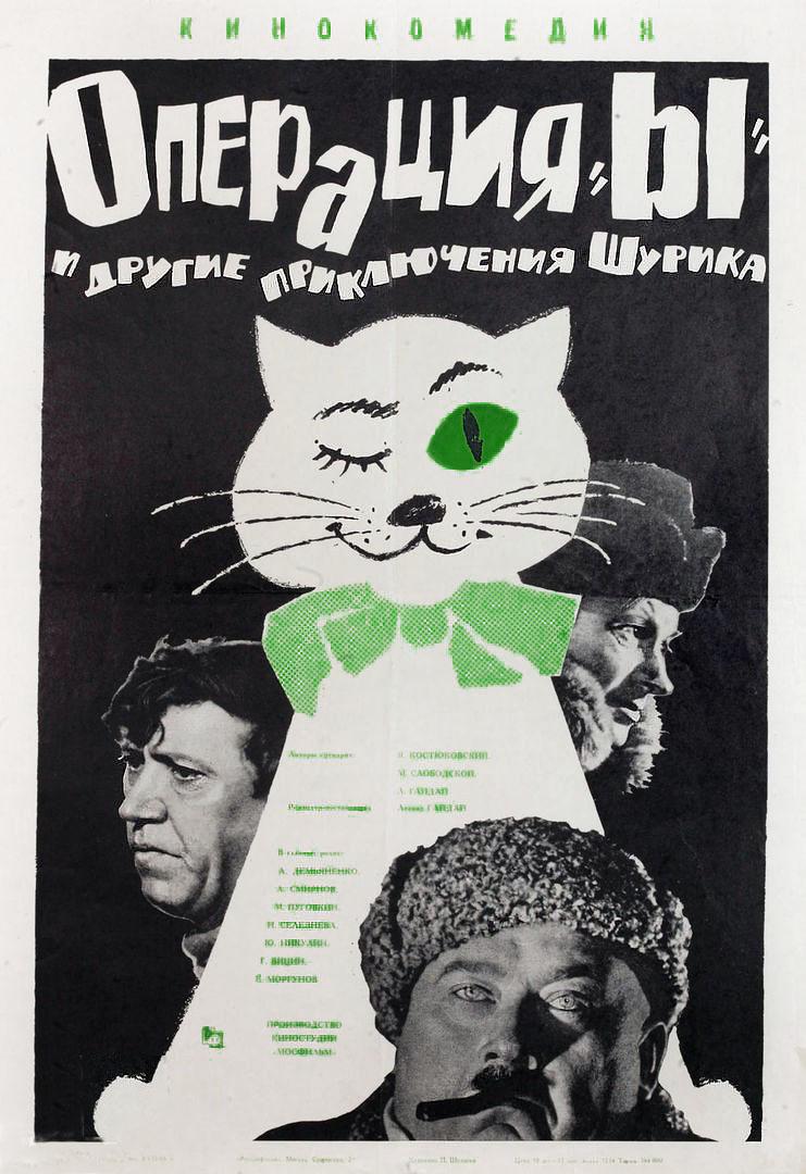 Постер к фильму «Операция «Ы» и другие приключения Шурика»