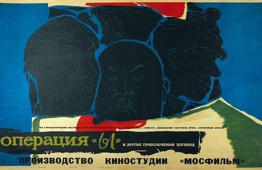 Постер к кинофильму «Операция «Ы» и другие приключения Шурика»
