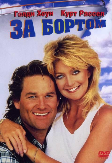 Обложка фильма За бортом - 1987 года